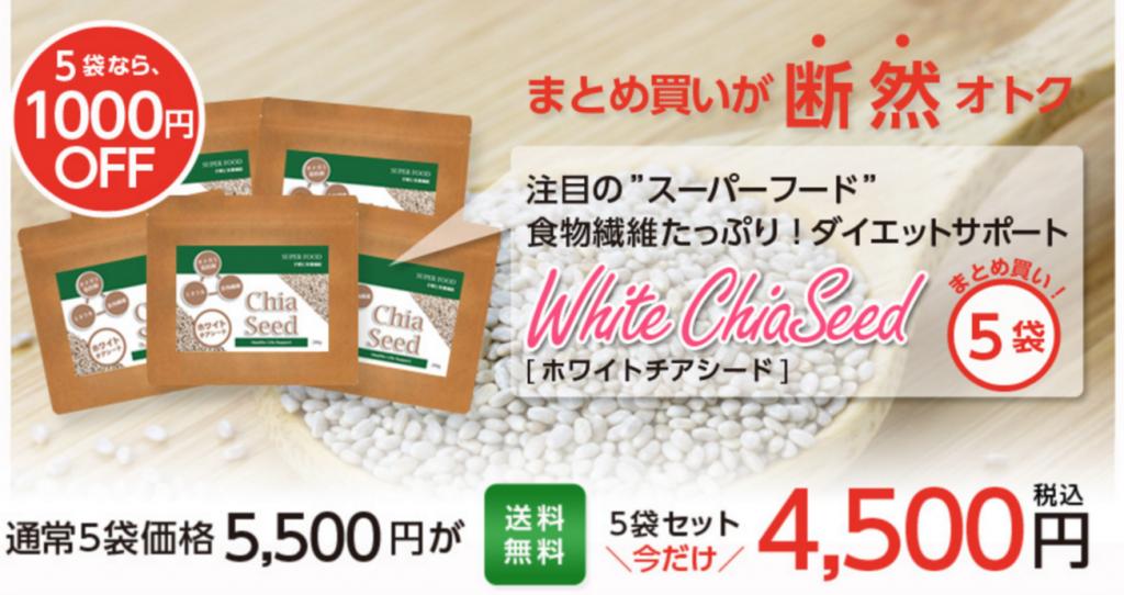 ホワイトチアシード-1024x542