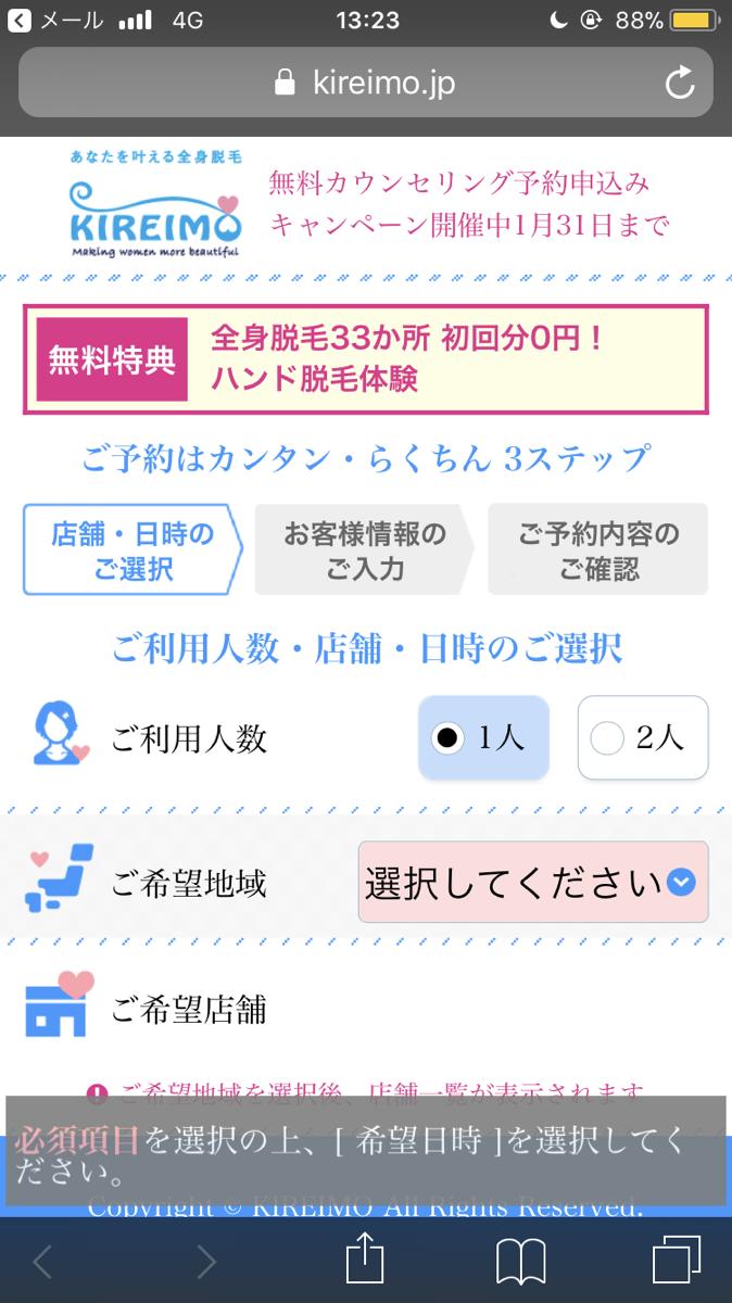 キレイモ無料カウンセリング申し込み画面1