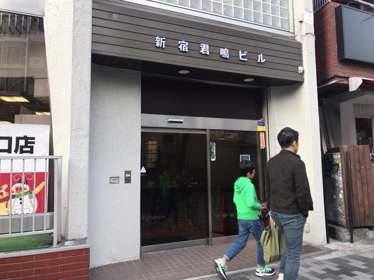 新宿駅東南口からキレイモ新宿南口店への道のり2