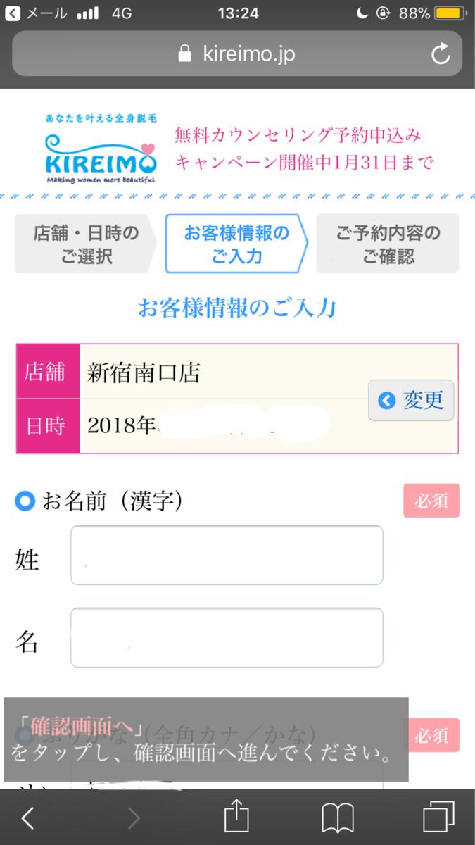キレイモ無料カウンセリング申し込み画面3