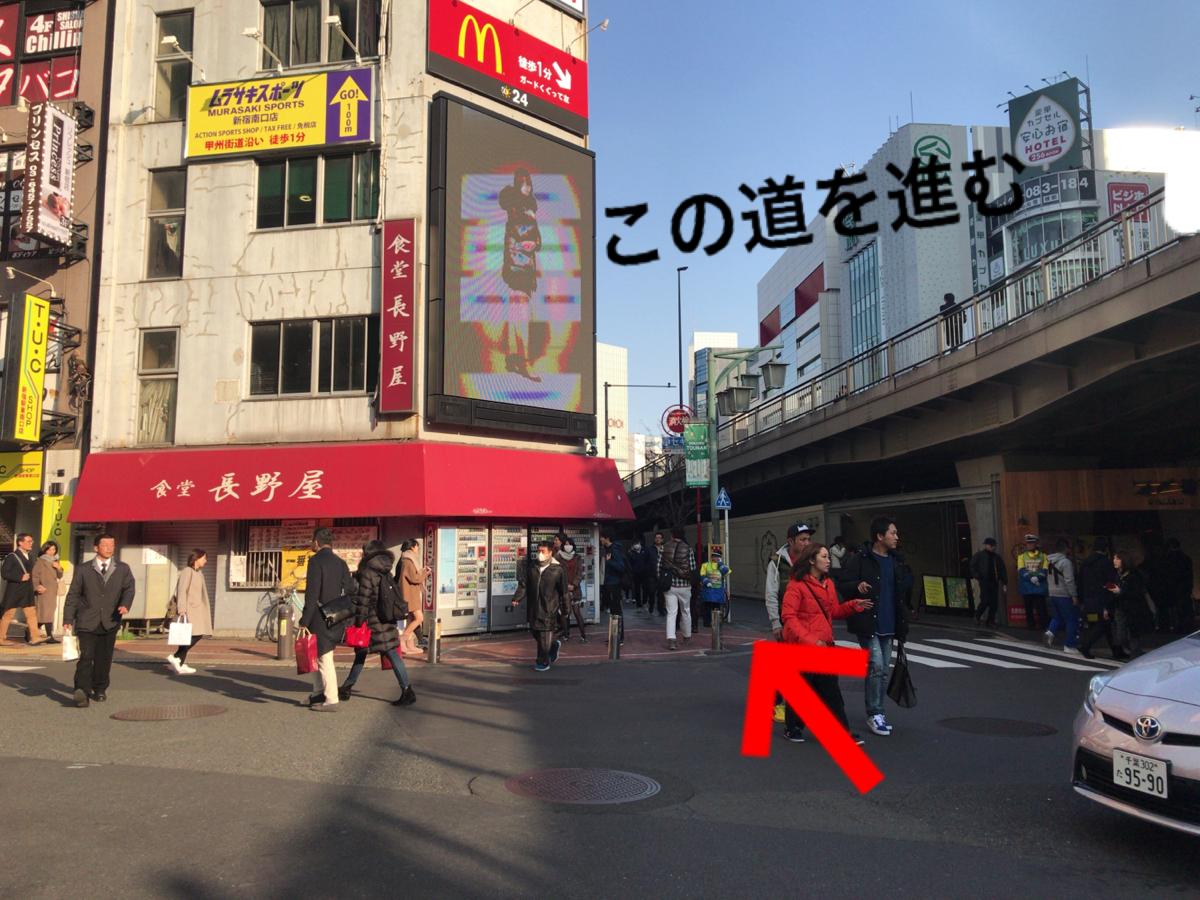 新宿駅東南口からキレイモ新宿南口店への道のり1