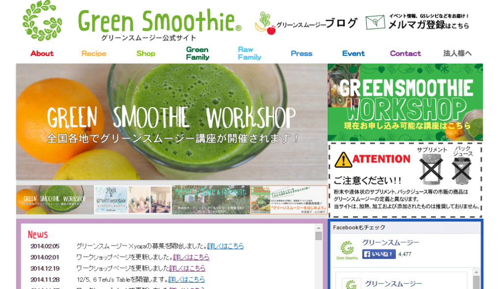 Smoothie12