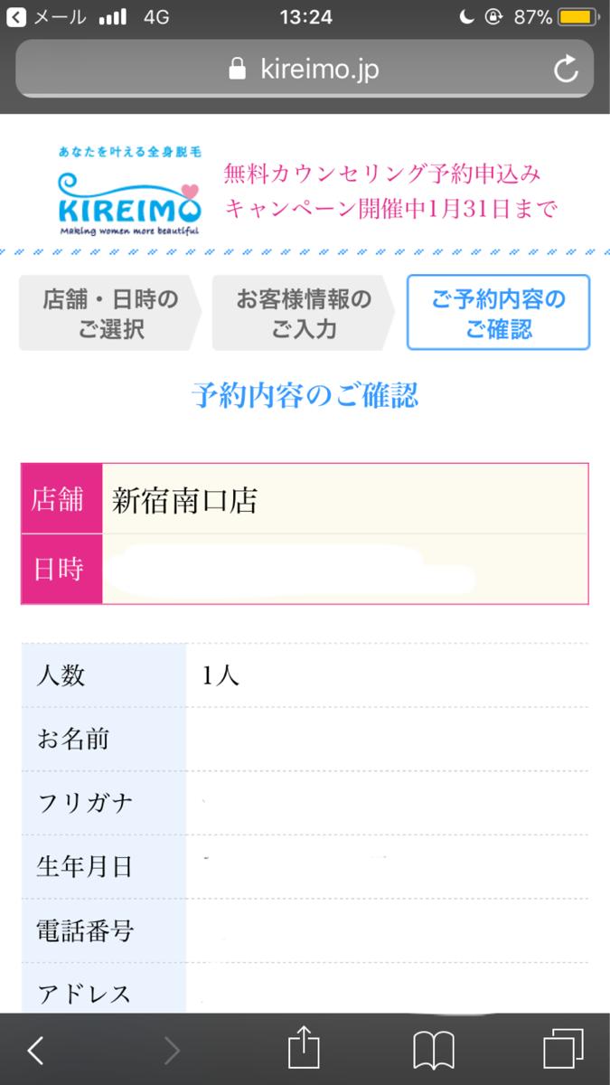 キレイモ無料カウンセリング申し込み画面6