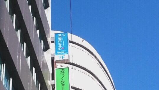 新宿駅東南口からキレイモ新宿南口店への道のり3